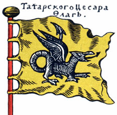 Тартария